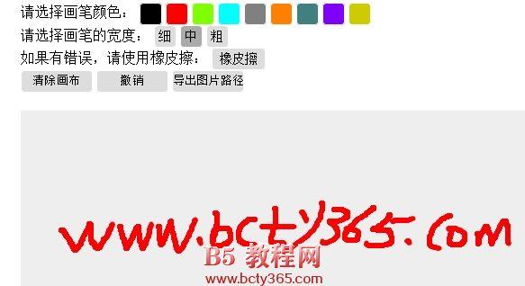 用Javascript和canvas实现的涂鸦板,似乎不支持IE8及以下浏览器