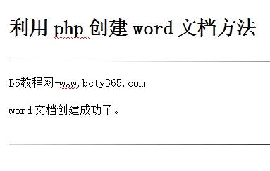 php生成word文档方法