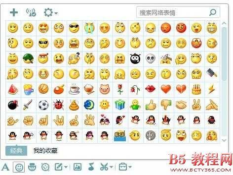 腾讯QQ表情成功秘诀