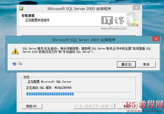 在Win8.1系统下如何安装运行SQL Server 2005