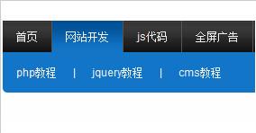 使用CSS+jQuery实现的水平二级菜单