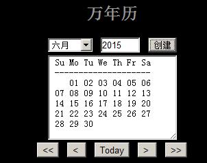 简洁的js万年历日历代码