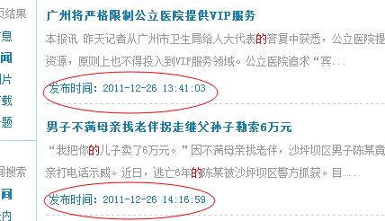 phpcms v9如何修改搜索列表页结果以时间降序排列