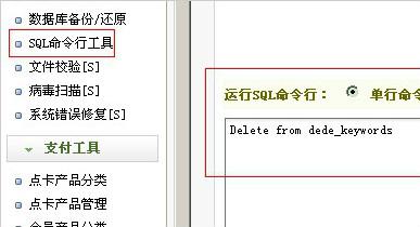 dedecms织梦如何批量删除文档关键词维护?