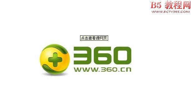 360搜索引擎对seo的影响