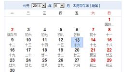 超炫的百度js日历代码,值得一看