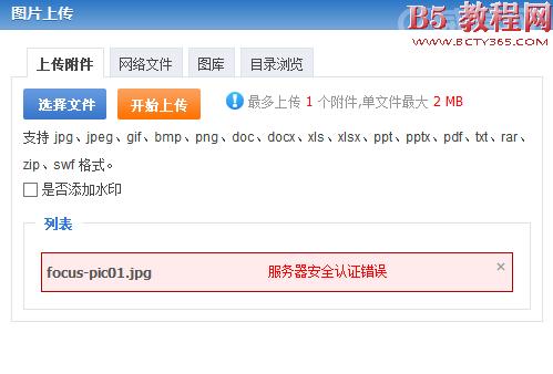 """PHPCMS V9上传图片显示""""服务器认证安全错误""""的解决办法"""