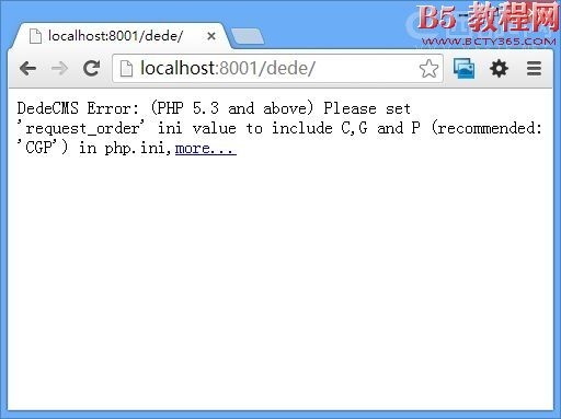 DedeCMS错误(PHP 5.3 and above) Please set request_order的解决办法