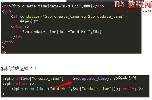 thinkPHP 3.2.2模板中if判断冒失有Bug第二个变量不会解析!