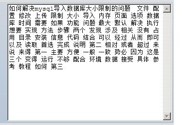 如何解决mysql里某个字段里字符串截取后替换原来字段的值