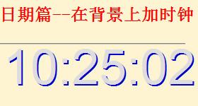 js时间日期篇--在背景上加时钟