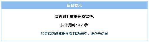 帝国CMS教程之网站搬迁教程