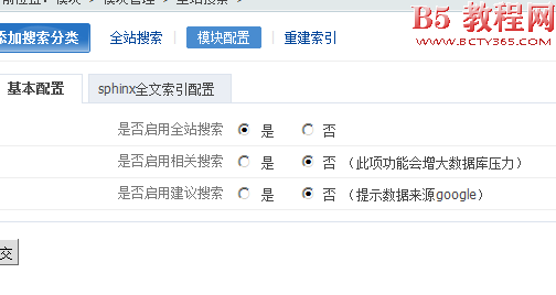 phpcms v9最新全站搜索教程分享