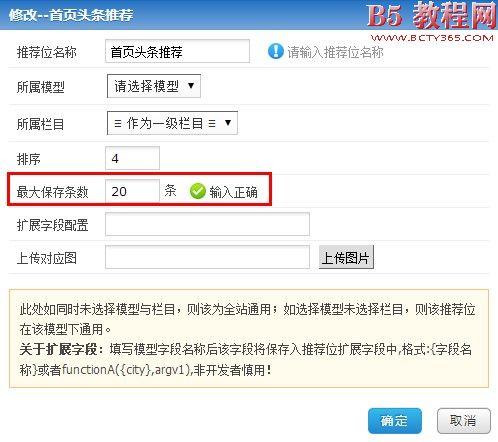 phpcms v9推荐位最大保存条数不生效处理办法分享