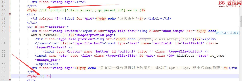 shopnc让二级栏目也加上小图标