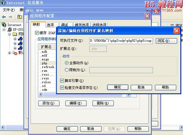 XP系统IIS5.1配置PHP运行环境时出错,快速的解决方法