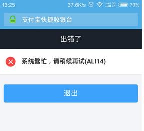 shopnc b2b2c  wap支付宝付款,提示,系统繁忙,请稍候再试(ali14)