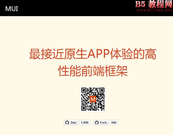 HBuilder开发App教程-最难搞定的是mui