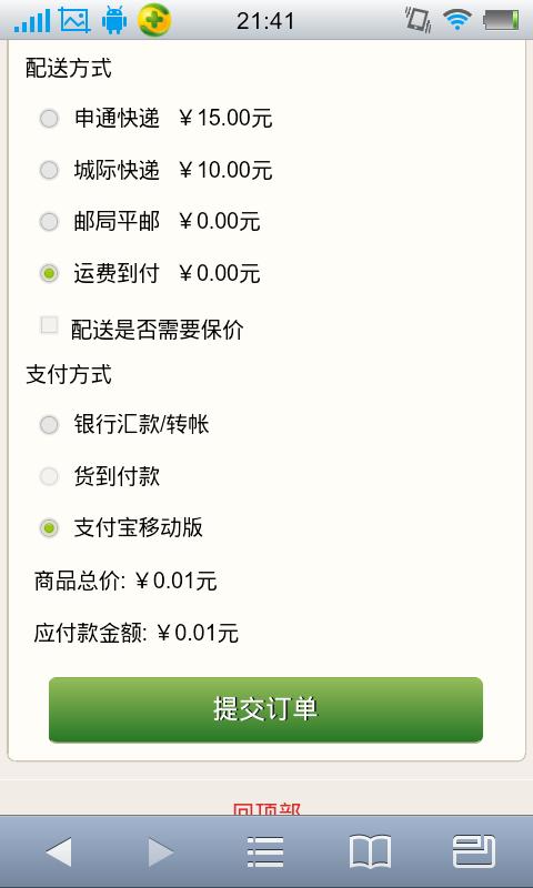 ecshop商城手机版支付宝支付
