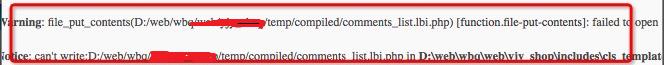 ECshop出现错误提示 Warning: file_put_contents解决方法