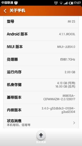 分享Android4平台二级页面滚动花屏问题的解决方案v1.0.0
